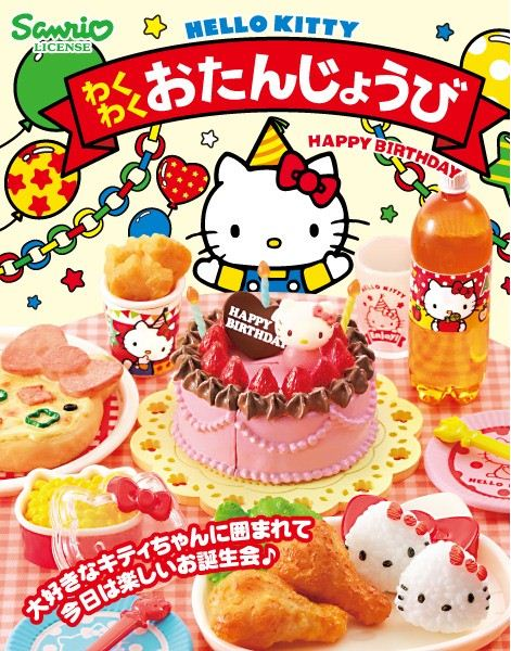 a new Hello Kitty Re-Ment coming in February