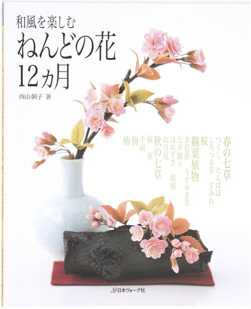 book for crafting clay flowers & bouquets