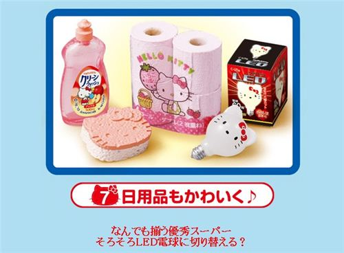 Set no. 7 with the funny pink Hello Kitty toilet paper is our favourite