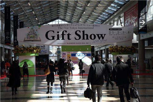 entrance to the Gift Show trade fair