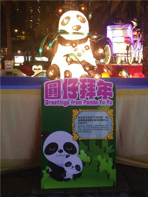 panda lantern