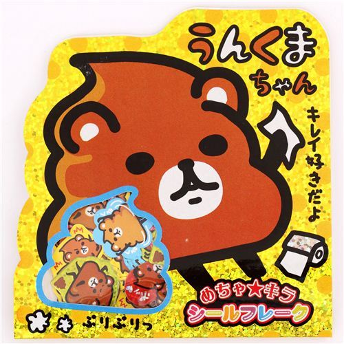 brown bear poo animal glitter sticker sack Kamio