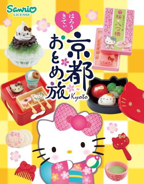 The kawaii Hello Kitty cherry blossom Re-Ment