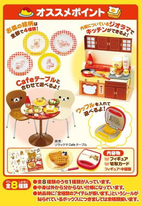 Lots of cute miniature items revolving around Rilakkuma