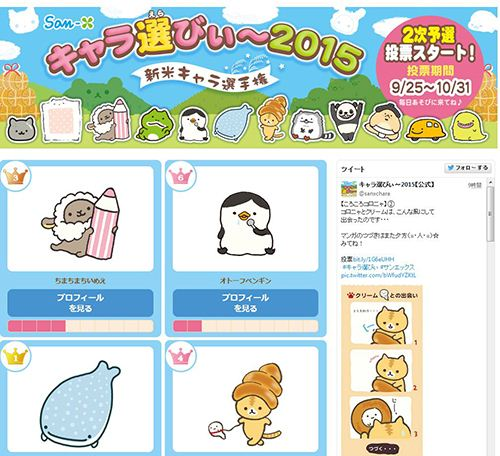 Who is your favorite character to join Sumikko Gurashi, Rilakkuma?