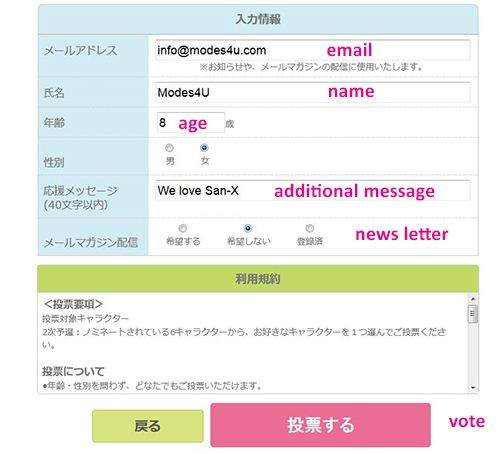 Now you can vote with our easy modes4u instructions.