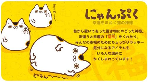 This is the funny Nyanpuku lucky cat by San-X