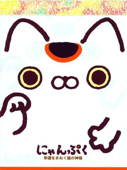 white cute Nyanpuku fortune cat mini Note Pad San-X