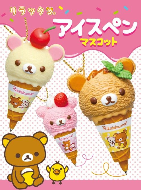 the new Rilakkuma Re-Ment set