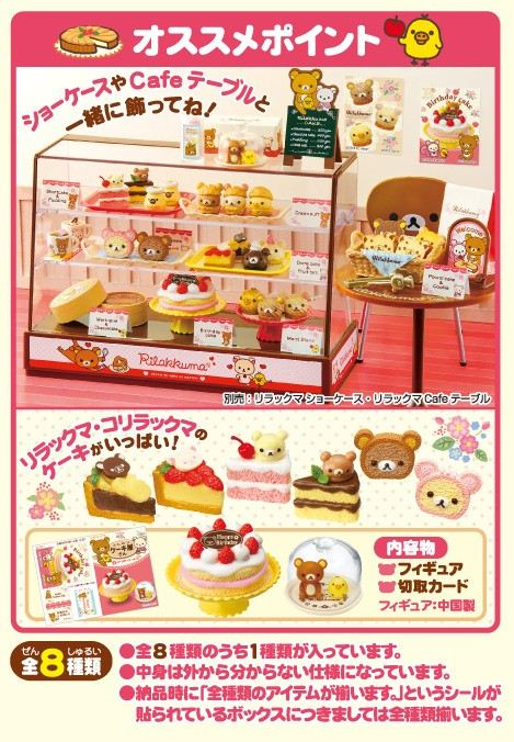 The cakes are perfect to the displayed in a Re-Ment showcase