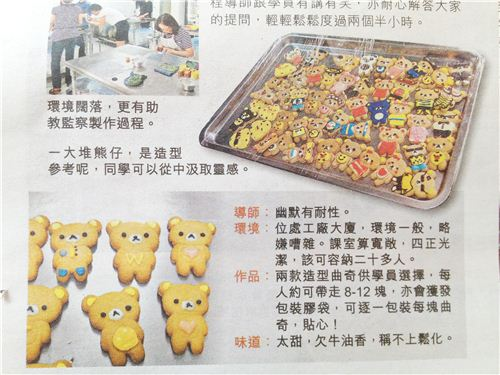 You just want to eat these Rilakkuma cookies right away!