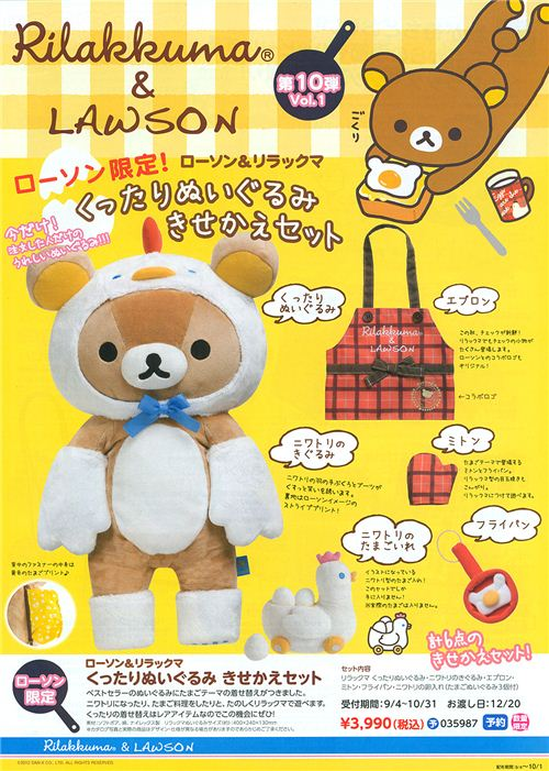 The big Rilakkuma as chicken plushie is super cute
