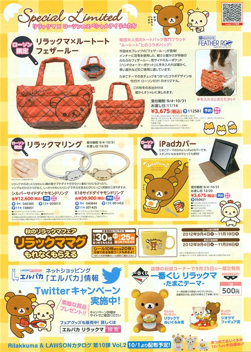 Lawson sells lots of other cute Rilakkuma products