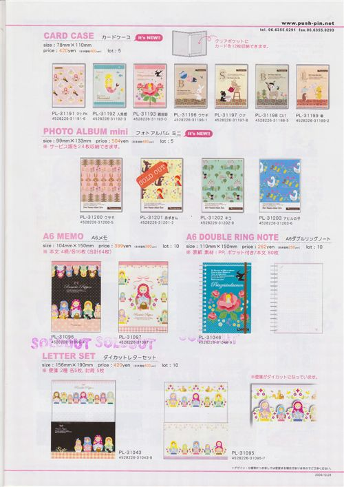 cute memo pads from Japan