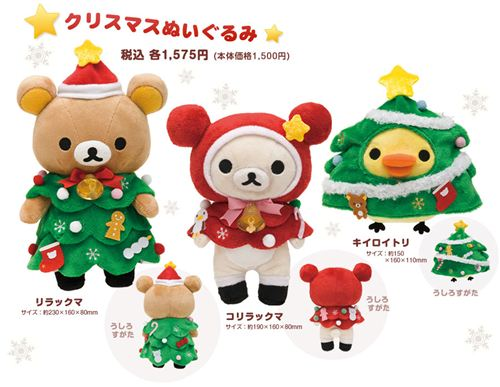 the cute Rilakkuma Christmas Plush Toys by San-X